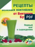 Виктория Бутенко - Рецепты зеленых коктейлей.pdf