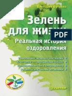 Виктория Бутенко - Зелень для жизни. Реальная история оздоровления.pdf