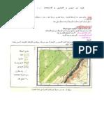 دراسة-بعض-الأوساط-البيئية-الطبيعية-جذع-مشترك-علوم