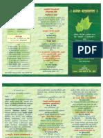 vyaspeeth seminar details