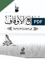 راغب السرجاني - روائع الأوقاف في الحضارة الإسلامية