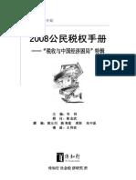 2008税权手册全本(网络下载版)