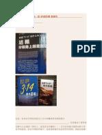 藏区3.14事件社会、经济成因调查报告.