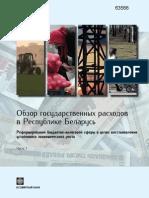 Государственные расходы РБ доклад ВБ