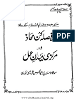 Faisla kun Mahaaz aur Markazi Maidane Amal By Syed Abul Hassan Ali Nadvi.pdf