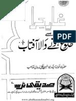 Gaare Hira se Tulu Hone wala Aftab By Syed Abul Hassan Ali Nadvi.pdf