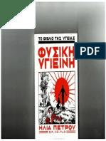 01. ΦΥΣΙΚΗ ΥΓΙΕΙΝΗ-ΗΛΙΑΣ ΠΕΤΡΟΥ.pdf