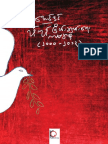 Peace in Rangoon  and Other Poems by Aung Din (2000 - 2013)