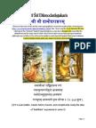 Damodara Ashatkam (Sanskrit and Tamil transliteration with English translation)
