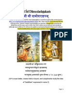 Damodara Ashatkam (Sanskrit and Tamil transliteration with English translation)