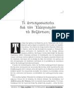ΕΛΛΗΝΙΣΜΟΣ-BYZANTIOΝ