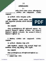 Parivarapali 08.1  (4)