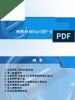 網際特助FastERP安裝說明