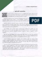Acharya Gauravaya (Respect for Teachers)