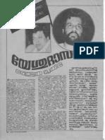 Ummer on Yesudas 1987 1