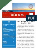 《南海导报》Vol.1 No.11 (2013年11月1日)