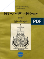 Burmese Historical Maps