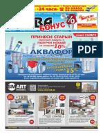 Narva Bonus 45