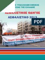 asfalistiko 2013