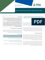 fra-2013-factsheet-jewish-people-experiences-discrimination-and-hate-crime-eu_he.pdf