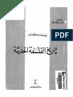 يوسف كرم ـ تاريخ الفلسفة الحديثة.pdf