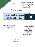 مفهوم الوقاية في صعوبات المقاولة(1).doc