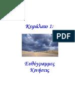 ΦΥΣΙΚΗ Α ΛΥΚΕΙΟΥ.pdf