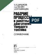Шишков А.А. - Рабочие процессы в ракетных двигателях твердого топлива. Справочник - 1988.pdf