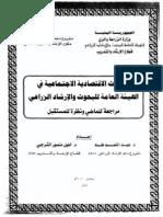 البحوث_الاقتصادية_الاجتماعية_بهيئة_البحوث _الزراعية_اليمن_طه_والشرجبي.pdf