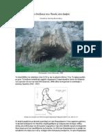 Το Σπήλαιο του Πανός στο Δαφνί2