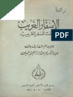 الاسفار الغريب الجيليalasfar.pdf