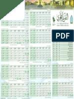 1435-1436 calendar .pdf