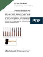 Palisandros_Βασικά εργαλεία ξυλογλυπτικής.pdf