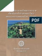 ข้อมูลที่ประชาชนไทยควรทราบ เกี่ยวกับกรณีปราสาทพระวิหารและการเจรจาเขตแดนไทย - กัมพูชา.pdf