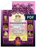 Panchangam-2012-13.pdf