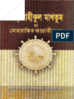 Ar Rahikul Makhtum - Bangla_Towhid_Publications
