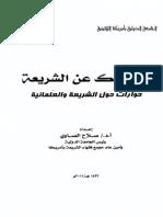 يسألونك عن الشريعة.pdf