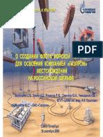 Romanov.pdf
