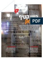השבועון החרדי 'בקהילה' הקדיש כתבת שער על מוזיאון גוש קטיף בירושלים.