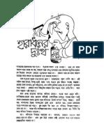 Haradhoner Dukkha