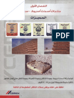 محترفى التنفيذ.pdf