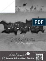 حادثہ کربلا يا سبائی سازش.pdf