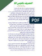 كتاب التعريف بالوعي الكوني.pdf