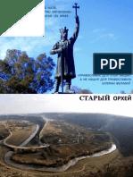СВЯТЫЕ  МЕСТА  МОЛДОВЫ. HOLY PLACES OF MOLDOVA