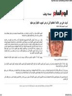 تعرف على دور الأشعة المقطعية فى أمراض الجيوب الأنفية وجراحتها.pdf