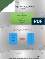 ISL PQE ULUM HADIS Zakwan Dan Hazman