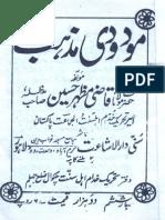 The Mawdudi Religion by Maulana Qazi Mazhar Hussain
