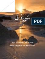 Surah Qaf.pdf