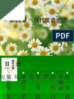 第四章  现代汉语语法.pptx