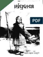 SP Oriya.pdf